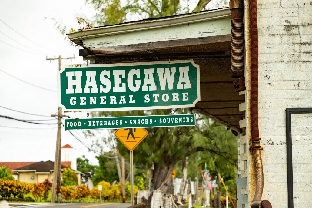 Hasegawa Store Sign Hana Town Maui